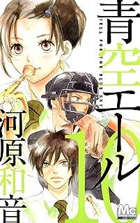 青空エール 10 (マーガレットコミックス)