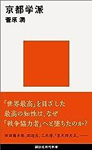 表紙: 京都学派 (講談社現代新書) | 菅原潤
