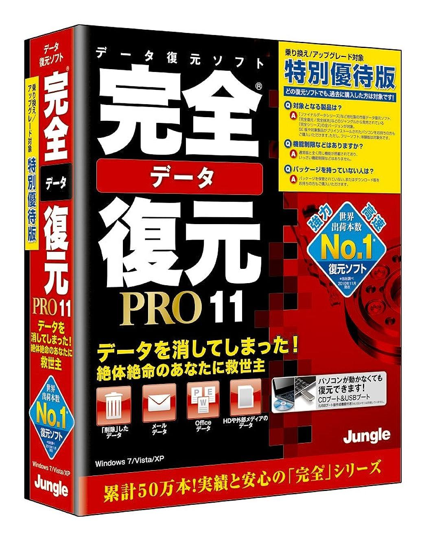 プロポーショナルマトリックス小数完全データ復元PRO11特別優待版