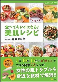 食べてキレイになる!美肌レシピ (体の中からキレイ!!)