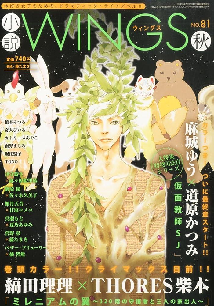 湿度ドライ淡い小説Wings (ウィングス) 2013年 12月号 [雑誌]