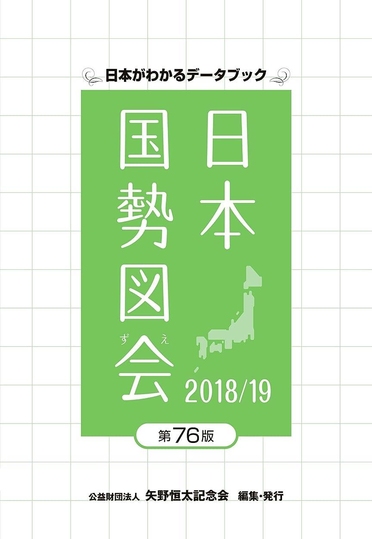 衝突コースハンディ馬力日本国勢図会2018/19