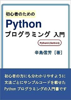 初心者のためのPythonプログラミング入門: python3系(Ver3.6.5)、windows8.1/10対応