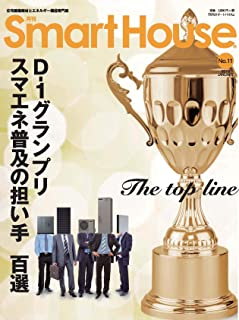 月刊スマートハウス No.11 (月刊スマートハウス)