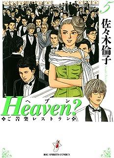Heaven?〔新装版〕(5) (ビッグコミックス)