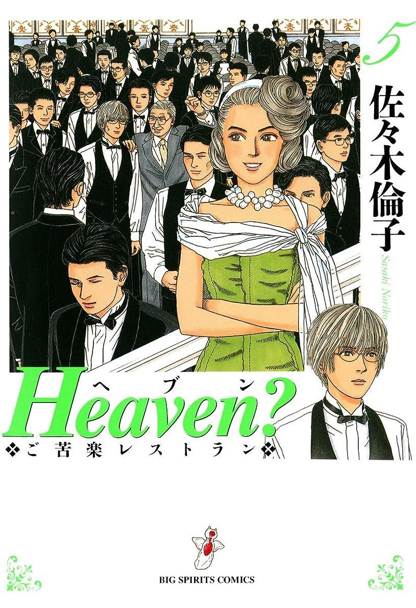 血まみれキャンディー嫌悪Heaven?〔新装版〕(5) (ビッグコミックス)