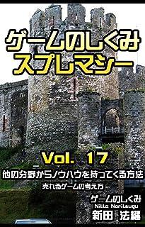 game no shikumi supremacy vol 17 tano bunya kara nouhau wo mottekuru houhou: ureru game no kangae kata (Japanese Edition)