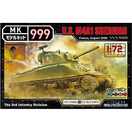 ウォルターソンズジャパン 1/72 モデルキット999シリーズ アメリカ軍 M4A1シャーマン 色分け済みプラモデル 55004
