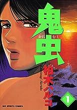 表紙: 鬼虫(1) (ビッグコミックス) | 柏木ハルコ