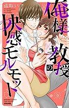 俺様教授の快感モルモット (ぶんか社コミックス S*girl Selection)