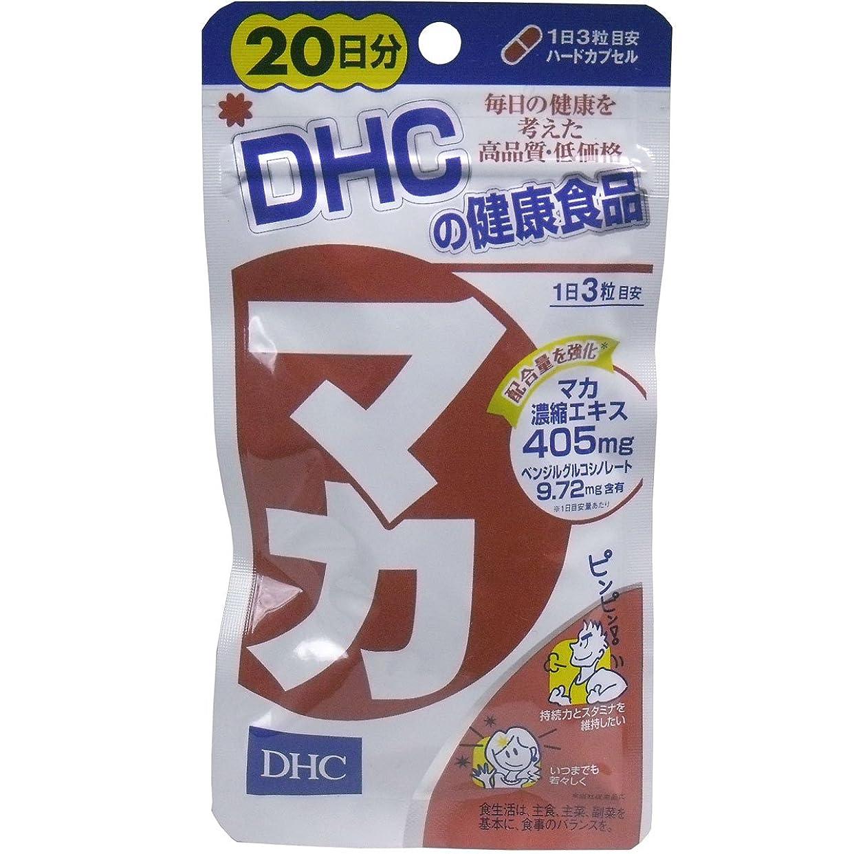 一致する許容できる凝視DHC マカ 20日分 60粒(お買い得3個セット)