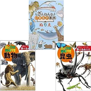 学べるぬりえ 動く図鑑MOVE 動物 昆虫 ざんねんないきもの事典  B5 ぬりえ おだんごいろえんぴつセット