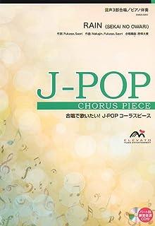 EMG3-0051 合唱J-POP 混声3部合唱/ピアノ伴奏 RAIN(SEKAI NO OWARI)