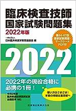 臨床検査技師国家試験問題集 2022年版 第64-67回国家試験問題・マークシートPDF付