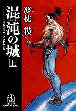 表紙: 混沌の城(上) (光文社文庫)   夢枕 獏