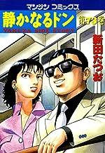 表紙: 静かなるドン73 | 新田 たつお
