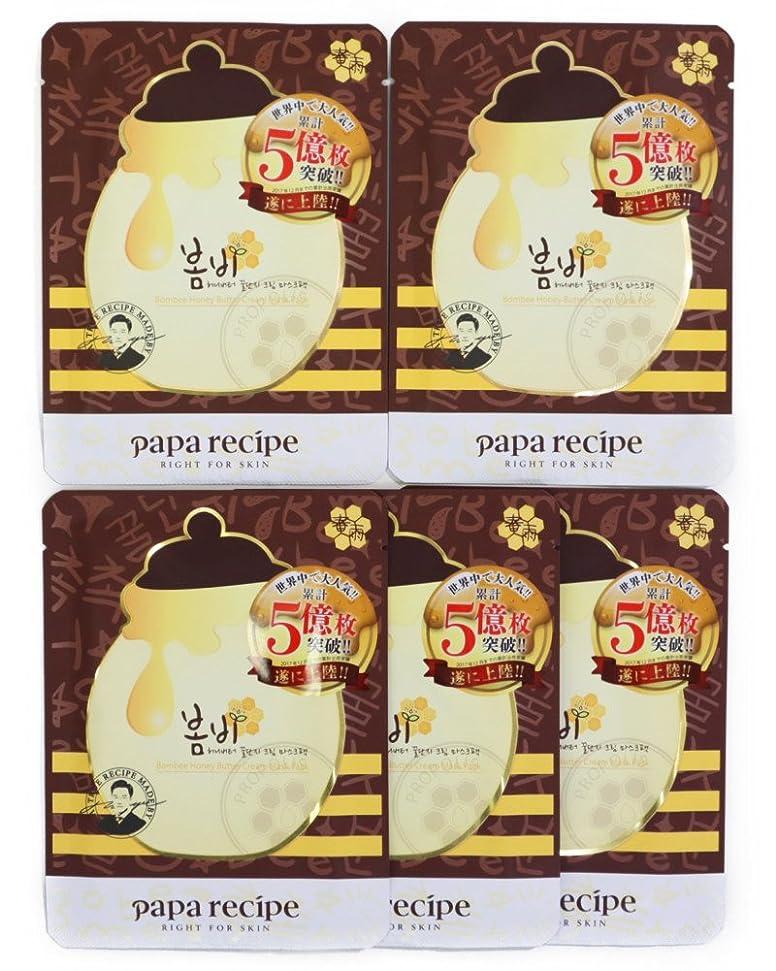 序文マッサージ空のPureSmile ピュアスマイル パパレシピ ハニーマスク ハニーバター乳液 5枚セット