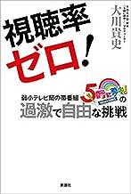 表紙: 視聴率ゼロ!―弱小テレビ局の帯番組『5時に夢中!』の過激で自由な挑戦―   大川貴史