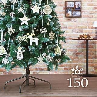 クリスマスツリー クリスマスツリー150cm おしゃれ 北欧 SCANDINAVIAN ドイツトウヒツリーセットワイド(シルバー)