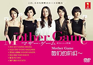 Mother Game (Japanese TV Series with English Sub)