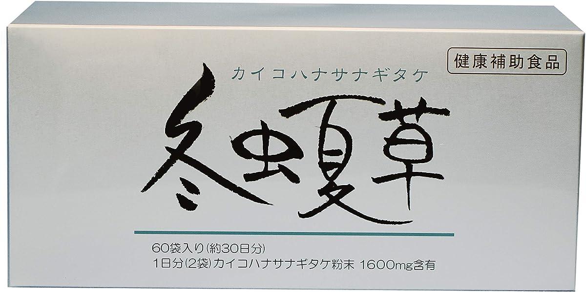 スポンサー十代暴露するバイオコクーン研究所 カイコ 冬虫夏草 240粒(4粒X60袋)1箱30日分