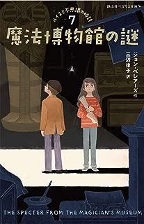魔法博物館の謎 ルイスと不思議の時計 (静山社ペガサス文庫)