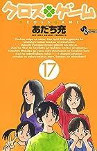 クロスゲーム(17) (少年サンデーコミックス)