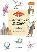 表紙: ニューヨークの魔法使い (株)魔法製作所 (創元推理文庫) | 今泉 敦子