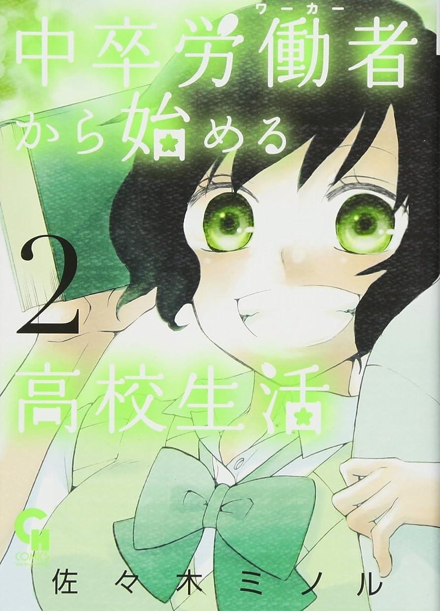文芸メガロポリスオフ中卒労働者から始める高校生活(2) (ニチブンコミックス)