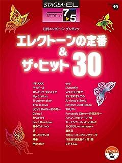 STAGEA・EL エレクトーンで弾く 7~5級 Vol.19 エレクトーンの定番&ザ・ヒット 30