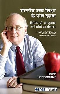 Bhartiya Uccha Shiksha Ke Paanch Dashak: Philip G Altbach Ke Nibandho Ka Sankalan - Hindi