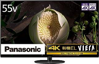 パナソニック 55V型 4Kダブルチューナー内蔵 有機EL テレビ TH-55JZ1000 VIERA Dolby Atmos(R)対応 倍速表示 2021年モデル