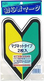 TOYO MARK [ 東洋マーク製作所 ] ドライブサイン ショシンシャマ-クマグネツト [ 品番 ] SM-MG