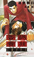 表紙: 香港貴族に愛されて (SHY NOVELS)   遠野春日