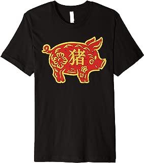Chinese New Year Pig T-Shirt 2019 Lunar Zodiac Symbol