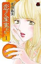表紙: 恋する果実たち 1 (MIU 恋愛MAX COMICS) | 花田祐実