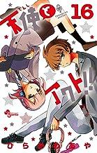 表紙: 天使とアクト!!(16) (少年サンデーコミックス) | ひらかわあや
