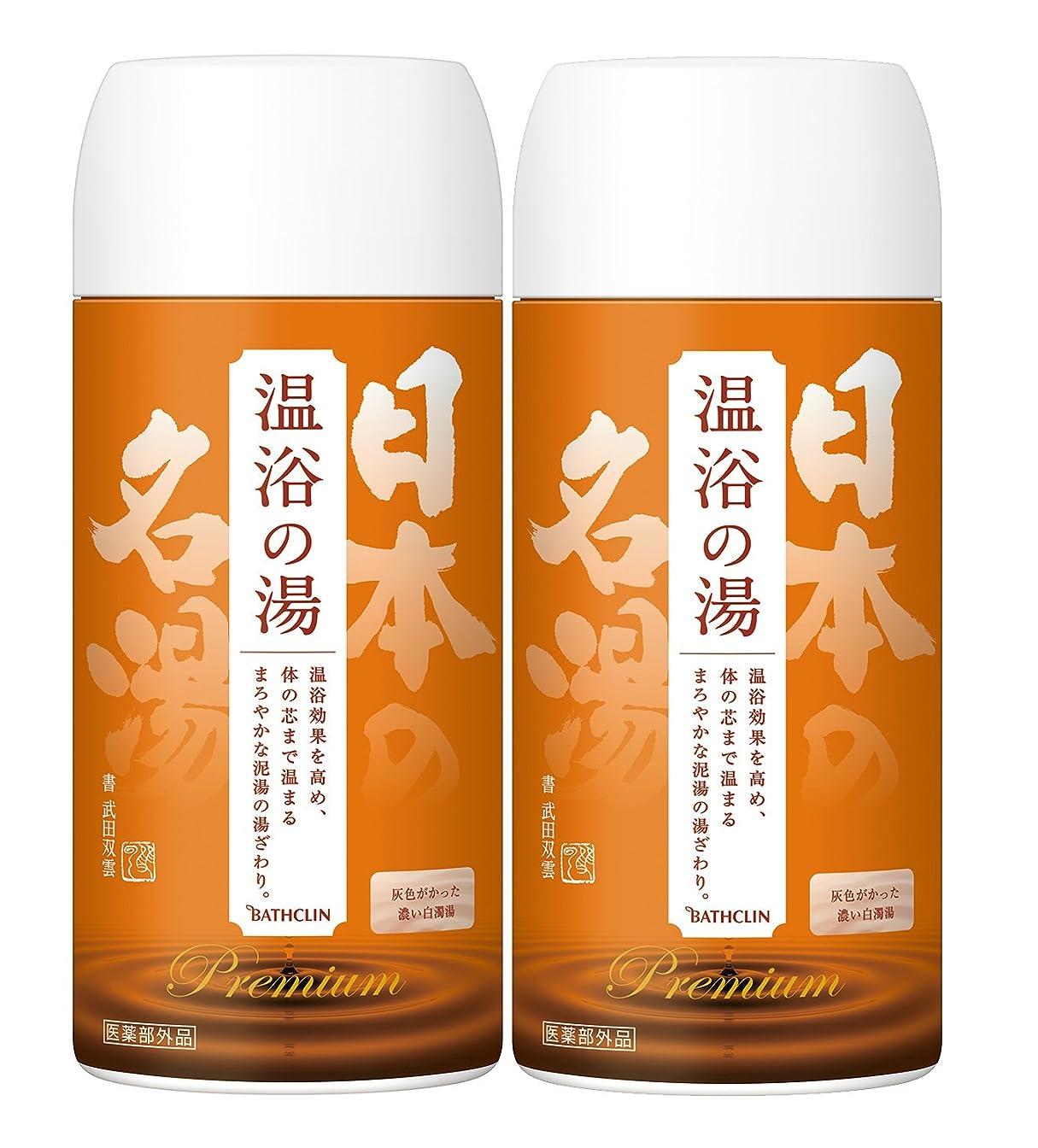 重々しい引くファイル【セット品】プレミアム日本の名湯 温浴の湯 ボトル 400G 入浴剤 2個セット