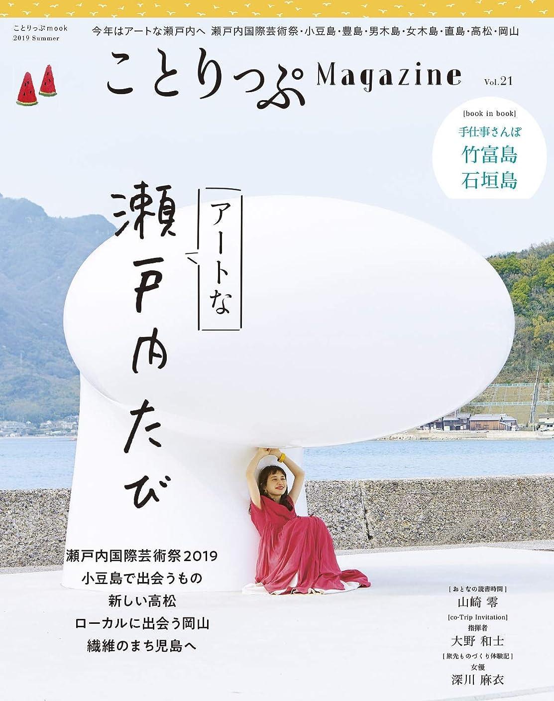 衣装アテンダント踏み台ことりっぷマガジン vol.21 2019夏