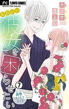 かわいい彼女を困らせたい【マイクロ】(7) (フラワーコミックス)