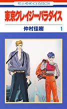 表紙: 東京クレイジーパラダイス 1 (花とゆめコミックス) | 仲村佳樹