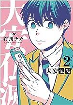 表紙: 大安仏滅 (2) 【電子限定おまけ付き】 (バーズコミックス) | 石川チカ