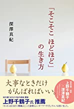 表紙: 「そこそこ ほどほど」の生き方 (中経の文庫) | 深澤 真紀