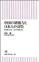 表紙: 中国の破壊力と日本人の覚悟 (朝日新書)   富坂 聰