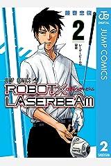 ROBOT×LASERBEAM 2 (ジャンプコミックスDIGITAL) Kindle版