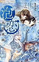 表紙: 泡恋(1) (フラワーコミックス) | 水波風南