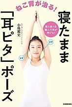 表紙: ねこ背が治る!寝たまま「耳ピタ」ポーズ | 小林 篤史