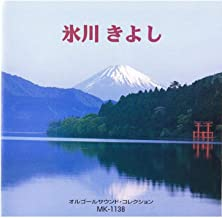 kiyoshi hikawa mp3