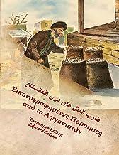 Afghan Proverbs Illustrated: In Greek and Dari Persian