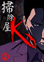 表紙: 掃除屋K_02 (MIZURE企画) | SJW/HSS